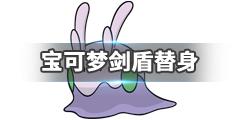 《宝可梦剑盾》替身技能效果介绍 替身获得方法说明