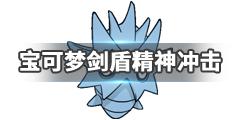 《宝可梦剑盾》精神冲击技能效果介绍 精神冲击获得方法说明