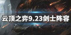 《云顶之弈》9.23剑士阵容怎么运营?9.23剑士阵容玩法一览