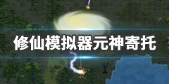 《了不起的修仙模拟器》元神寄托机制讲解 元神