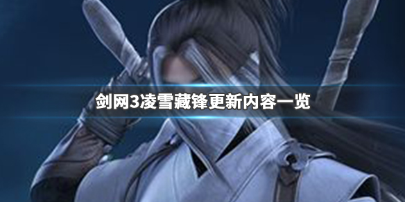 《剑网3》凌雪藏锋更新了什么 凌雪藏锋更新内容