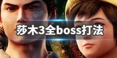 《莎木3》boss怎么打?全boss打法视频攻略