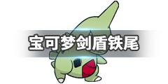 《宝可梦剑盾》铁尾技能效果介绍 铁尾获得方法说明
