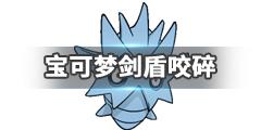 《宝可梦剑盾》咬碎技能效果介绍 咬碎获得方法说明