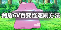 《宝可梦剑盾》6V百变怪怎么刷 6V百变怪最新速刷方法介绍