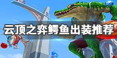 《云顶之弈》鳄鱼带什么装备 鳄鱼出装推荐一览