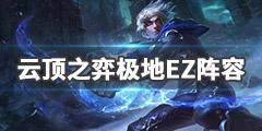 《云顶之弈》极地EZ怎么玩 极地EZ阵容搭配推荐
