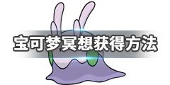 《宝可梦剑盾》冥想技能效果介绍 冥想技能获得方法说明