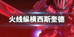 《SD高达G世纪火线纵横》西斯奎德超必杀视频演示分享