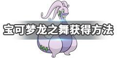 《宝可梦剑盾》龙之舞技能效果介绍 龙之舞技能获得方法说明