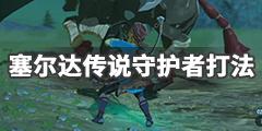 《塞尔达传说荒野之息》守护者怎么打 守护者打法教学推荐