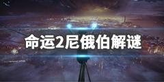 《命运2》尼俄伯解密怎么玩?尼俄伯实验室解谜攻略一览