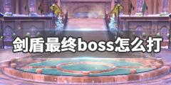 《宝可梦剑盾》最终boss怎么打 奇巴纳打法技巧解析