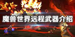《魔兽世界》怀旧服远程武器有哪些 全远程武器属性效果介绍
