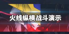 《SD高达G世纪火线纵横》全女角色机体战斗视频演示