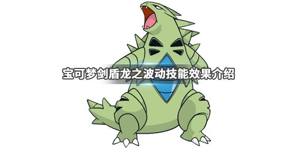 《寶可夢劍盾》龍之波動技能效果介紹 龍之波動獲得方法說明