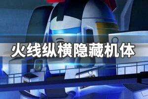 《SD高达G世纪火线纵横》隐藏机体战斗演示视频 隐藏机体有哪些?