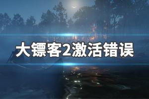 《荒野大镖客2》激活错误怎么办 游戏激活错误解决方法分享