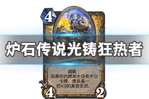 《炉石传说》光铸狂热者卡牌效果介绍 巨龙降临圣骑士稀有随从光铸狂热者