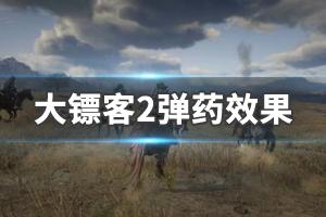 《荒野大镖客2》全弹药类型一览 各弹药效果介绍