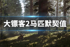 《荒野大镖客2》马匹默契值怎么提升 马匹默契值作用效果一览