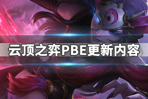 《云顶之弈》PBE更新内容汇总 12月4更新了哪些内容