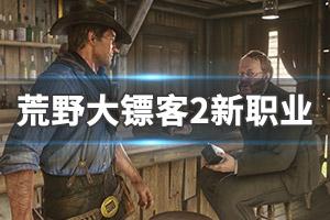 《荒野大镖客2》12月13日更新内容一览 新职业酿酒商介绍