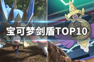 《宝可梦剑盾》最强宝可梦排名介绍 最强宝可梦TOP10一览