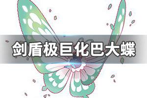 《宝可梦剑盾》极巨化巴大蝶怎么用 极巨化巴大蝶技能队伍搭配介绍