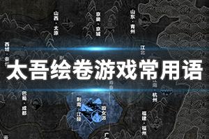 《太吾绘卷》游戏常用语有哪些 游戏常用语一览