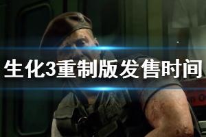 《生化危机3重制版》什么时候发售?游戏发售时间介绍