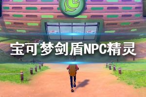 《宝可梦剑盾》哪些NPC可以交换精灵 NPC交换喵喵方法一览