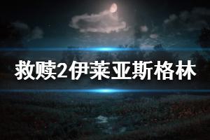 《荒野大镖客2》伊莱亚斯格林任务怎么做 伊莱亚斯格林完成方法介绍