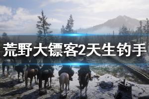 《荒野大镖客2》天生钓手任务怎么做 天生钓手任务流程攻略