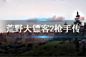 《荒野大镖客2》枪手传任务怎么做 枪手传任务流程分享