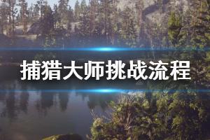 《荒野大镖客2》捕猎大师挑战流程分享 捕猎大师挑战详细攻略推荐