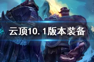 《云顶之弈》10.1版本装备替换说明 10.1版本哪些装备将被替换