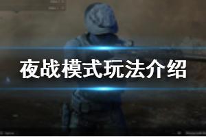 《使命召唤16》夜战模式怎么样 夜战模式玩法介绍一览