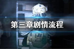 《使命召唤16》第三章剧情流程分享 第三章玩法详解