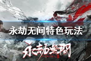 《永劫无间》特色玩法介绍 发售时间说明