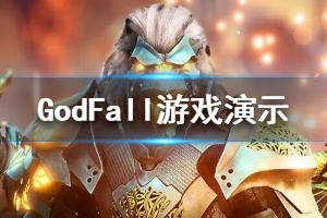 《GodFall》游戏演示视频  游戏画面怎么样?