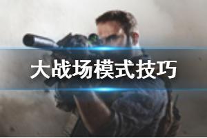 《使命召唤16》大战场模式技巧分享 大战场模式武器推荐