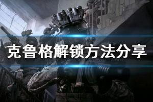 《使命召唤16》克鲁格怎么解锁?cod16克鲁格解锁方法介绍