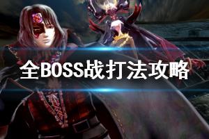 《血污夜之仪式》boss战攻略大全 boss怎么打