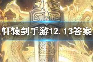 轩辕剑龙舞云山微信2019年12月13日每日宝箱