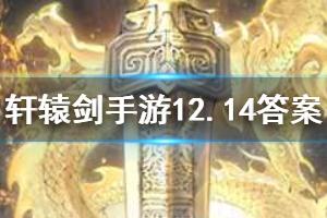 轩辕剑龙舞云山微信2019年12月14日每日宝箱