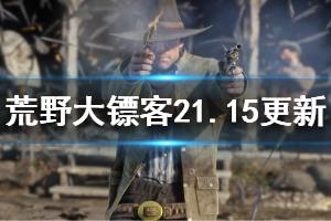 《荒野大镖客2》1.15更新内容一览 1.15更新了哪些内容?