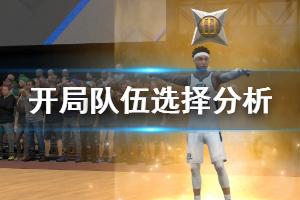 《NBA2K20》生涯模式开局队伍选择分析 开局选什么队伍