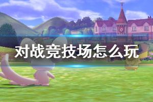 《宝可梦剑盾》对战系统介绍 对战竞技场怎么玩