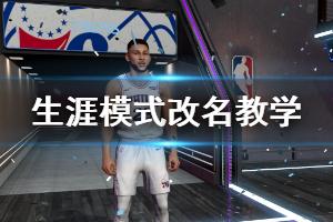 《NBA2K20》生涯模式怎么改名?生涯模式改名教学